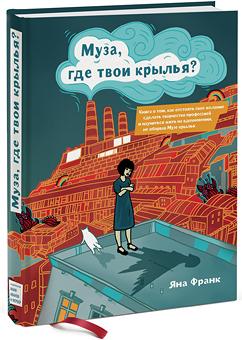 """Книга Яны Франк """"Муза, где твои крылья?"""" с автографом автора 00641"""