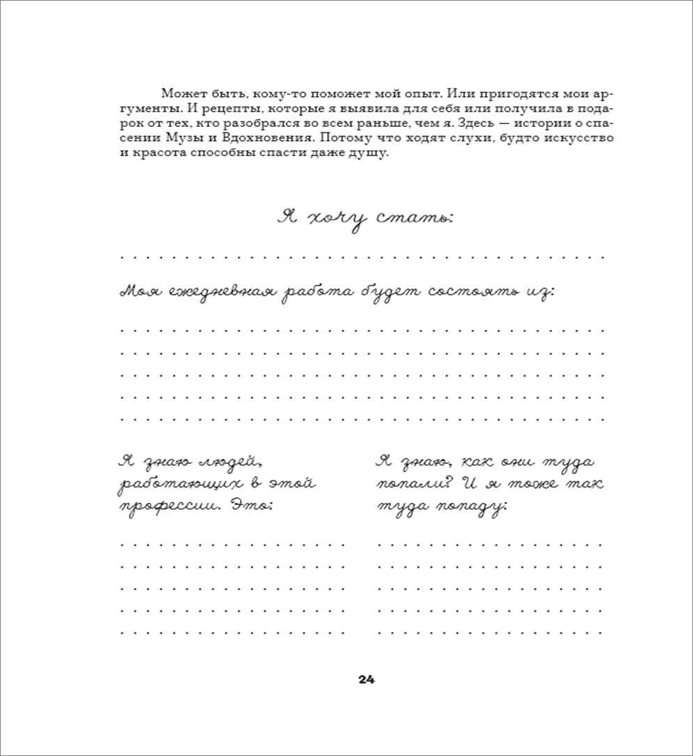 """Книга Яны Франк """"Муза, где твои крылья?"""" с автографом автора"""