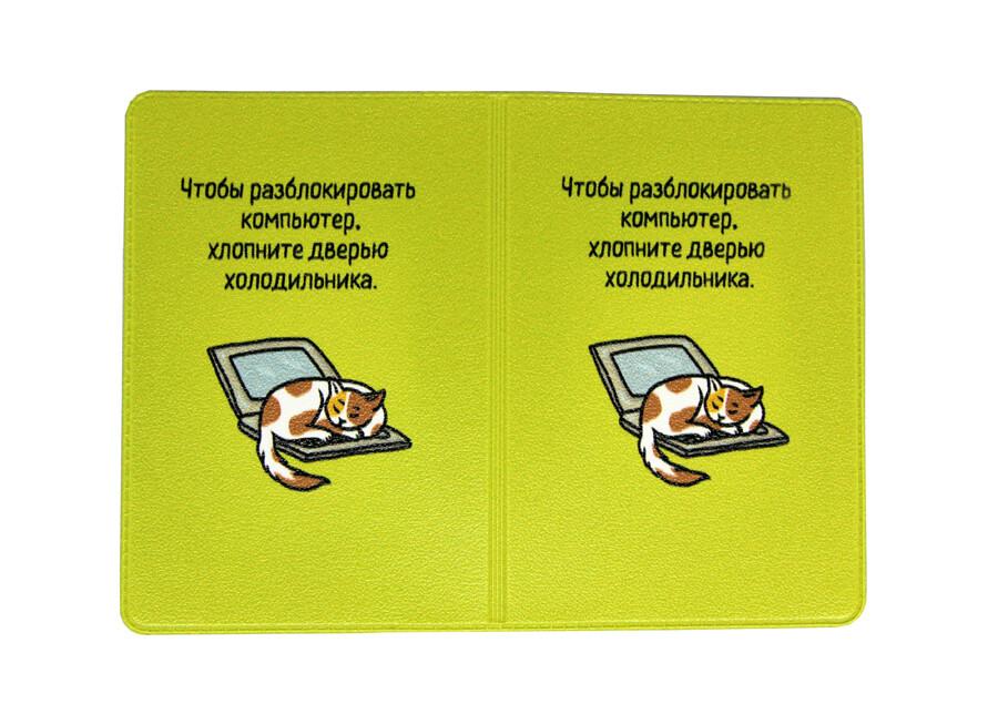 """Обложка для транспортной карты """"Разблокировка компьютера"""""""