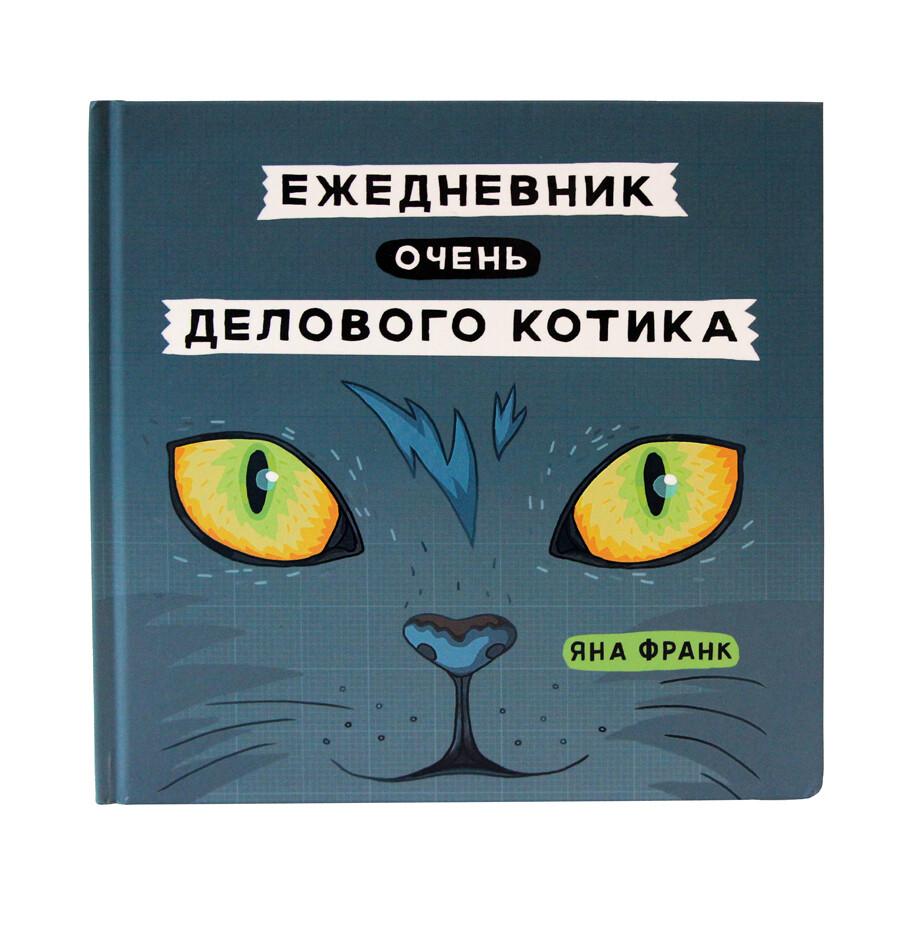 """Книга Яны Франк """"Ежедневник очень делового котика""""  с автографом автора"""