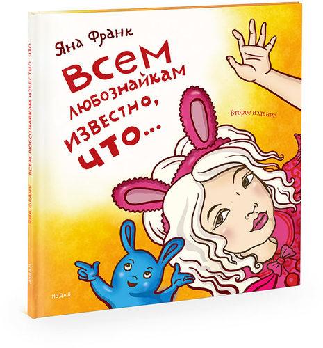 """Детская книга Яны Франк """"Всем любознайкам известно, что..."""" в твердом переплете с автографом автора 00765"""