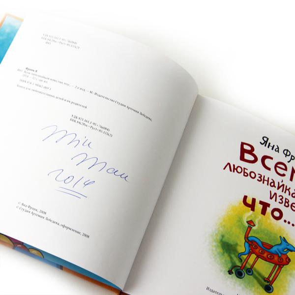 """Детская книга Яны Франк """"Всем любознайкам известно, что..."""" в твердом переплете с автографом автора"""