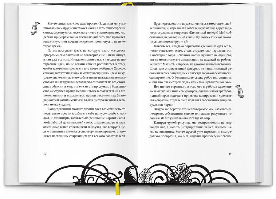 """Книга Яны Франк """"Дневник дизайнера-маньяка"""" с автографом автора"""
