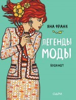 """Книга Яны Франк """"Легенды моды"""" с автографом автора (мятная обложка) 00844"""