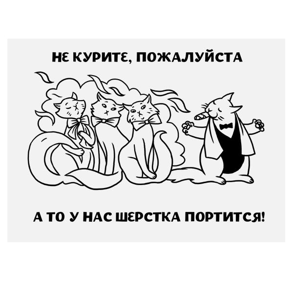 """Плакат """"Не курите, пожалуйста"""" 01023"""
