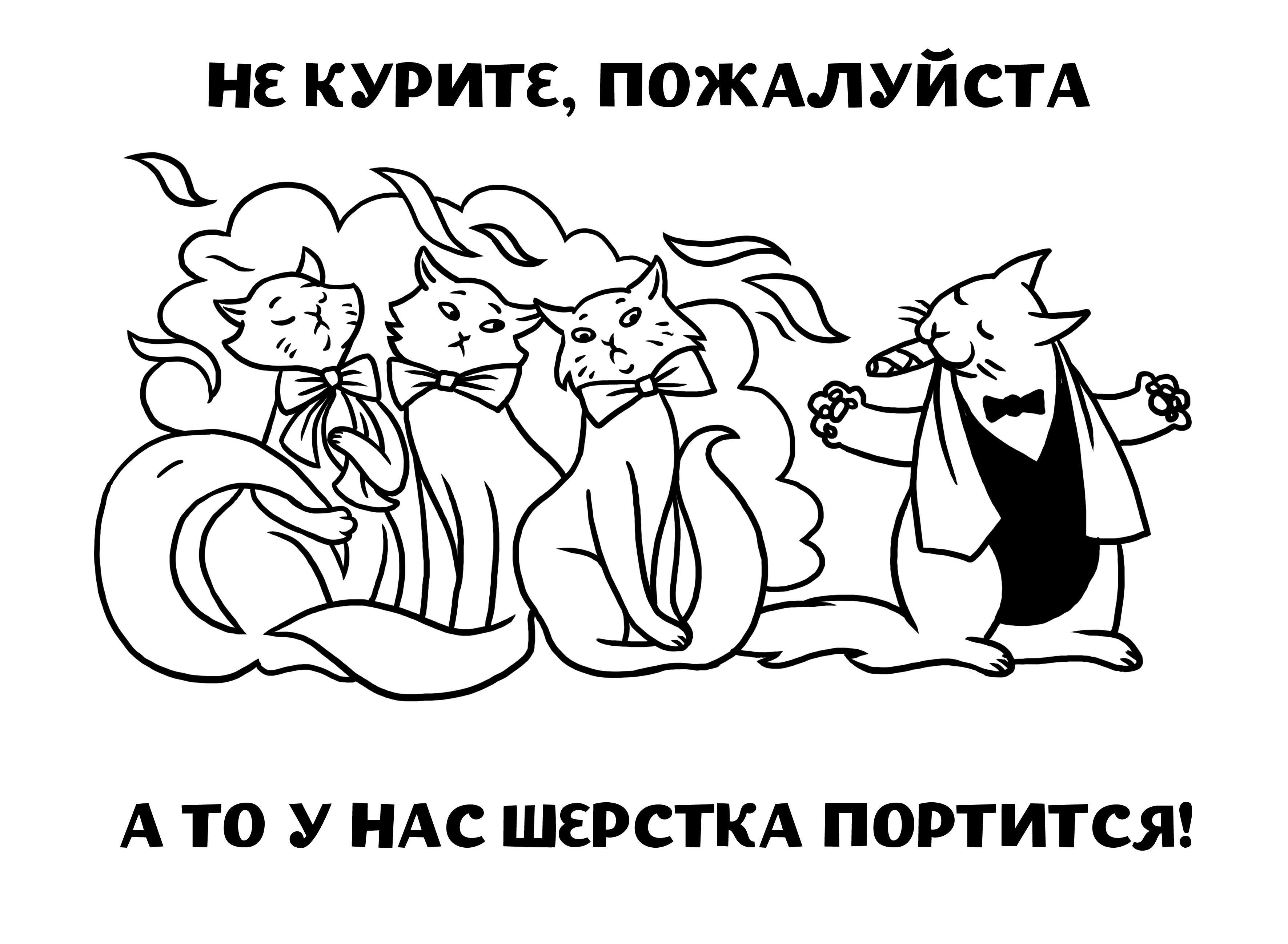 """Плакат """"Не курите, пожалуйста"""""""