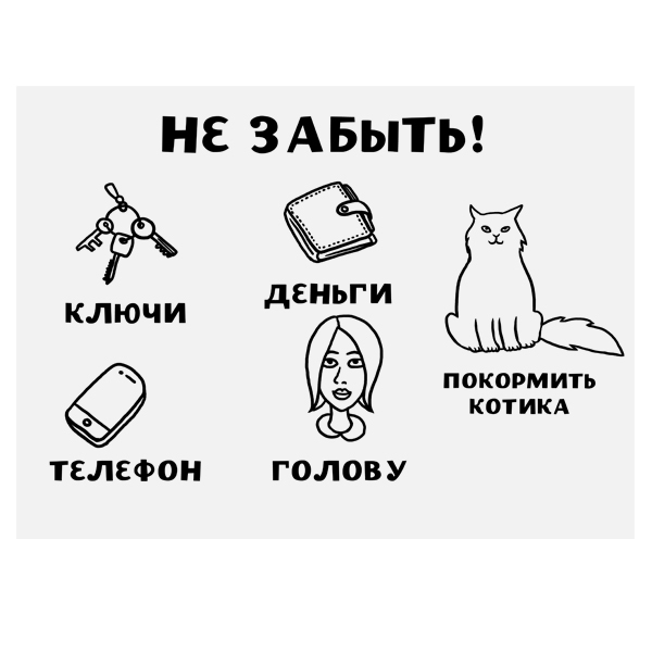 """Плакат """"Не забыть"""" ( с котиком) 01025"""