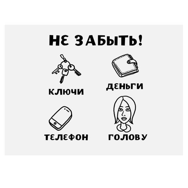 """Плакат """"Не забыть"""" 01027"""