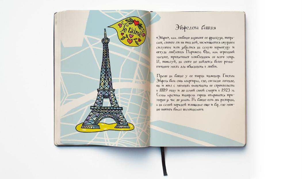 """Книга Яны Франк """"Мой Париж"""" с автографом автора"""