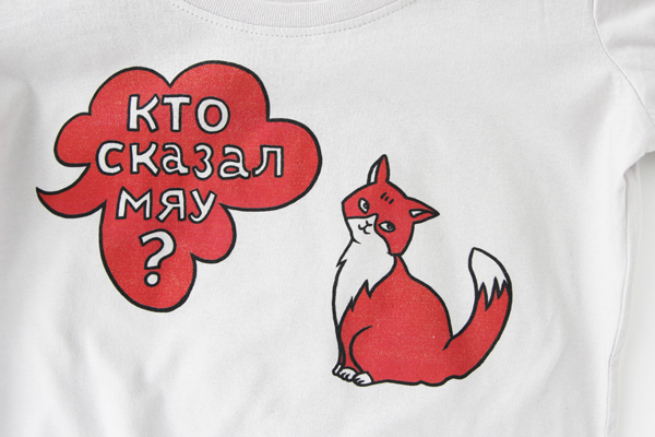 """Футболка """"Кто сказал МЯУ?"""""""
