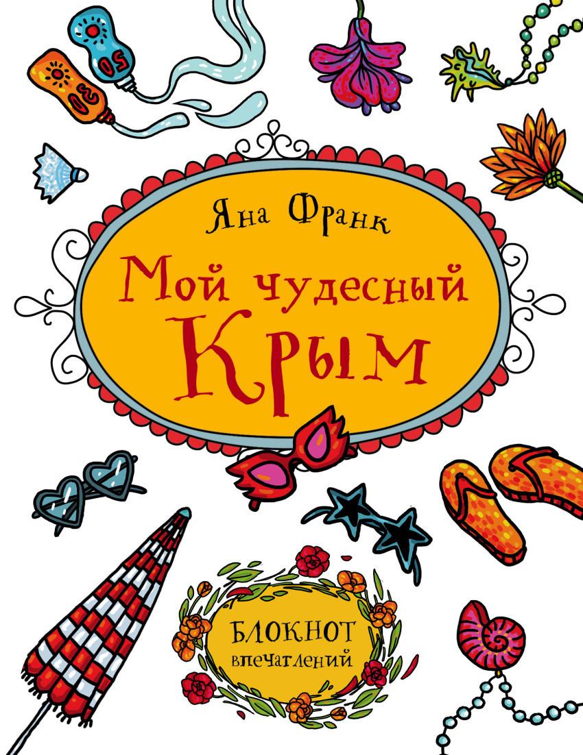 """Книга Яны Франк """"Мой чудесный Крым"""" с автографом автора 01251"""