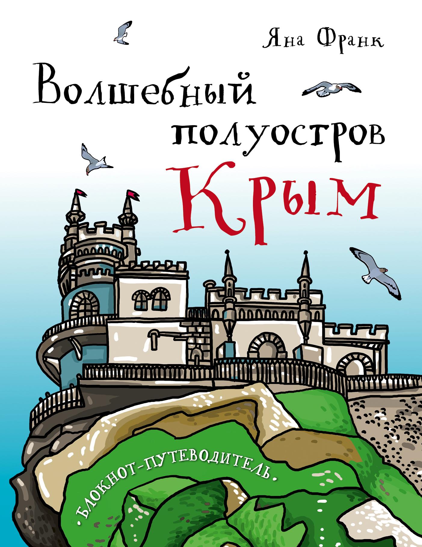 """Книга Яны Франк """"Волшебный полуостров Крым"""" с автографом автора 01252"""