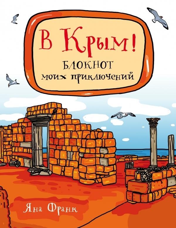 """Книга Яны Франк """"В Крым"""" с автографом автора 01253"""