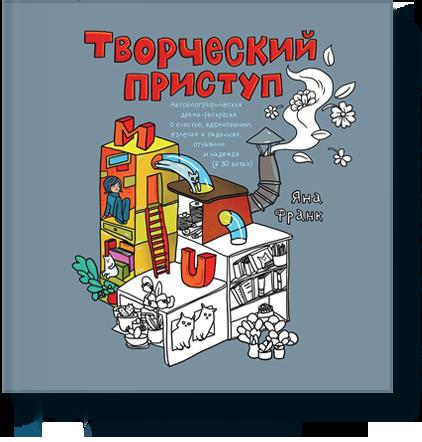 """Книга-раскраска Яны Франк """"Творческий приступ"""""""
