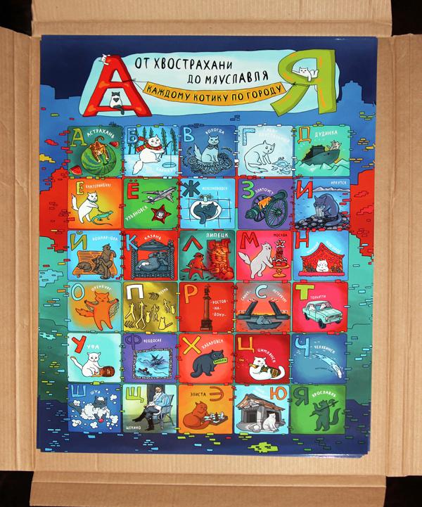 """Плакат """"Городская котоазбука"""""""