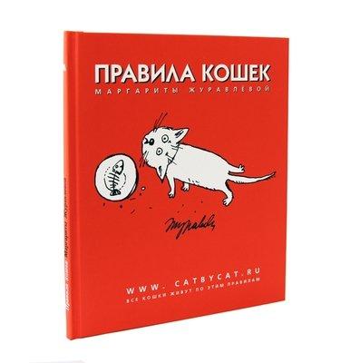 Книга Маргариты Журавлевой