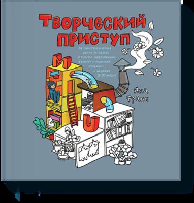 Книга-раскраска Яны Франк