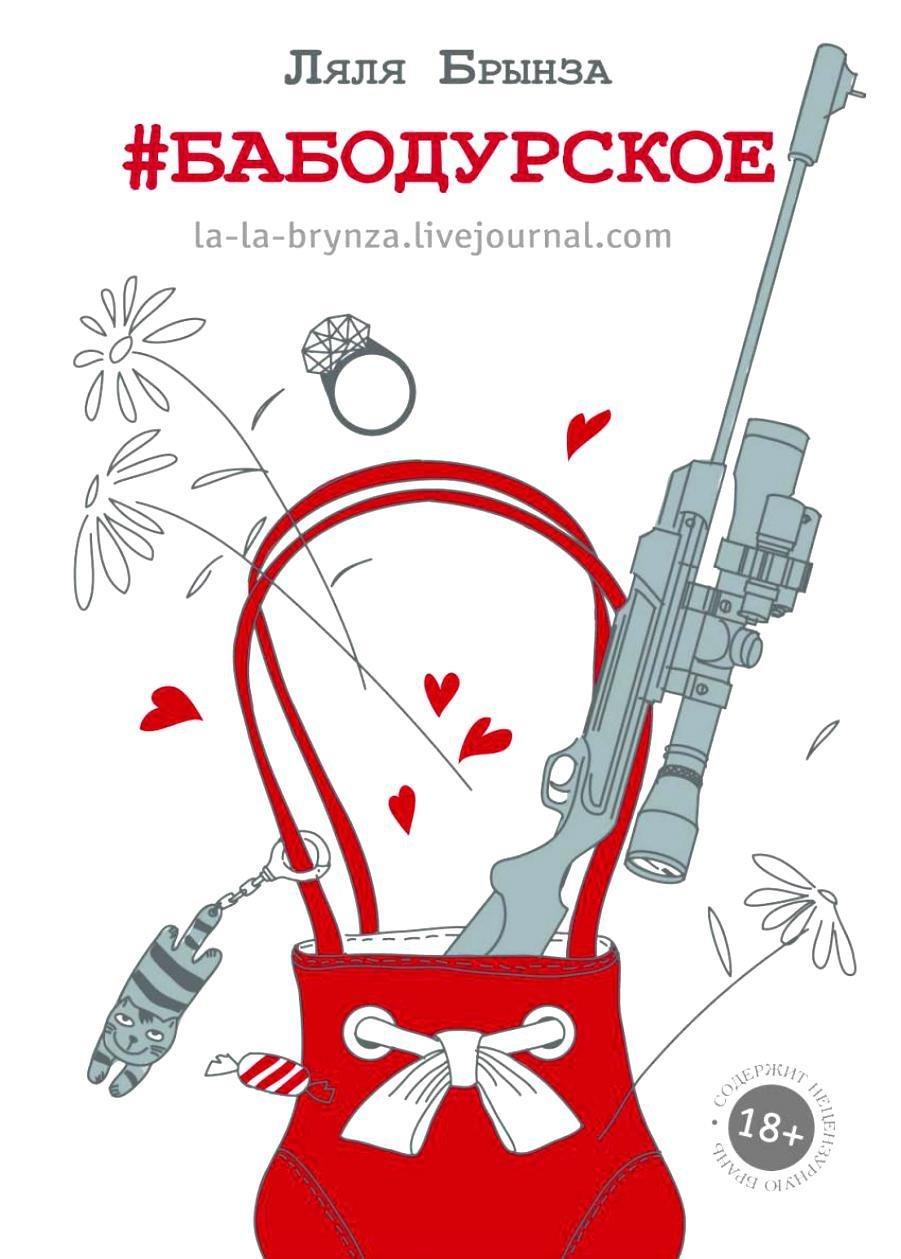 """Книга Ларисы Бортниковой """"#Бабодурское"""" в твердом переплете с автографом автора"""