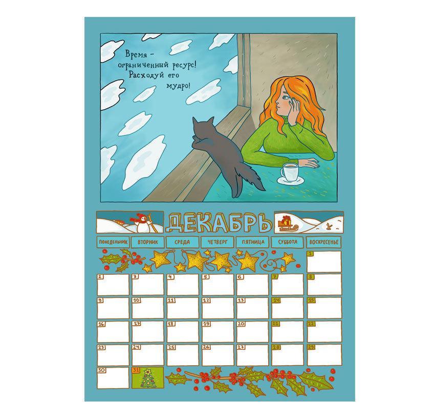 """Календарь настенный перекидной """"Кототерапевтический календарь"""" на 2019 год"""