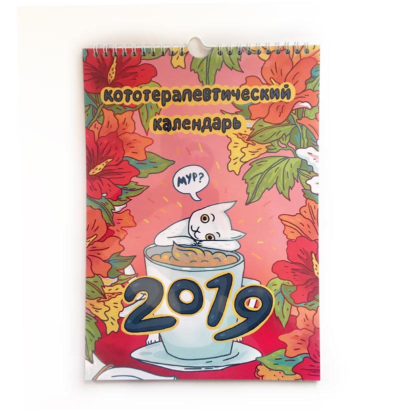 """Календарь настенный перекидной """"Кототерапевтический календарь"""" на 2019 год 01465"""