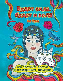 """Книга Яны Франк """"Будет сила, будет и воля"""""""