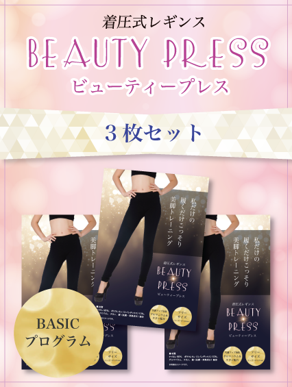 Beauty Press (ビューティープレス) 3枚セット P00003