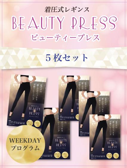 Beauty Press (ビューティープレス) 5枚セット
