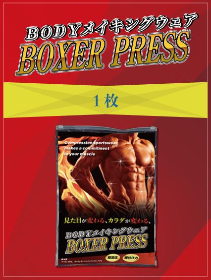 Boxer Press(ボクサープレス)1枚 M00001