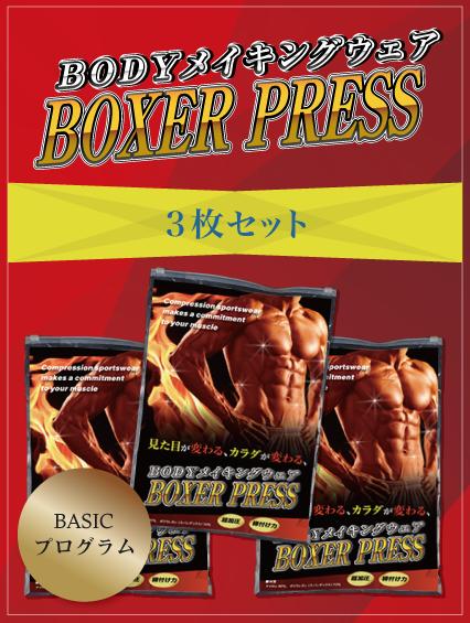 Boxer Press(ボクサープレス)3枚セット