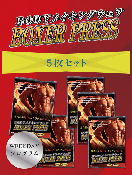 Boxer Press(ボクサープレス)5枚セット