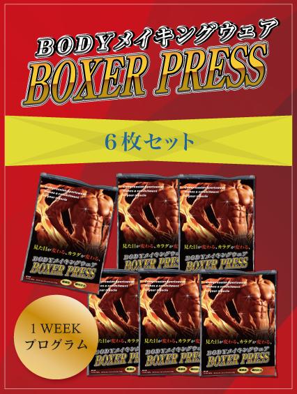 Boxer Press(ボクサープレス)6枚セット M00006