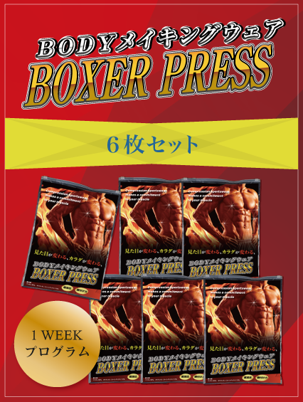 Boxer Press(ボクサープレス)6枚セット