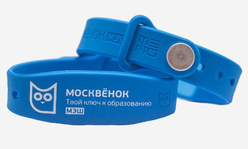 Браслет Москвенок (Синий)