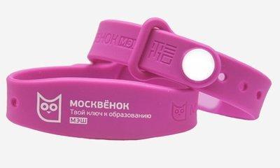 Браслет Москвенок (Розовый)