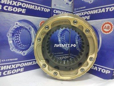 Синхронизатор 2-3 передач