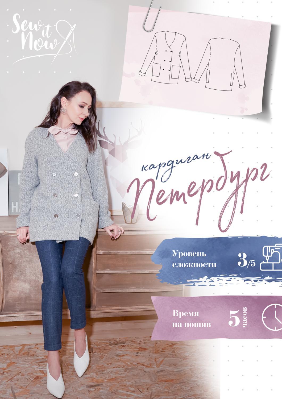 Кардиган Петербург