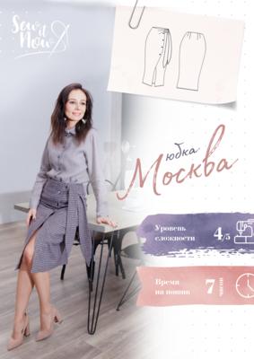 Юбка Москва