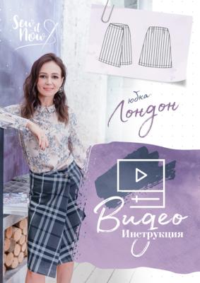 Видеоинструкция по пошиву юбки Лондон