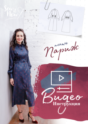 Видеоинструкция по пошиву платья Париж