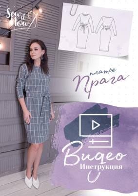 Видеоинструкция по пошиву платья Прага