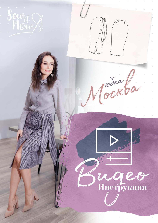 Видеоинструкция по пошиву юбки Москва
