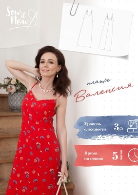Платье Валенсия