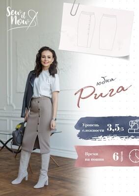 Юбка Рига