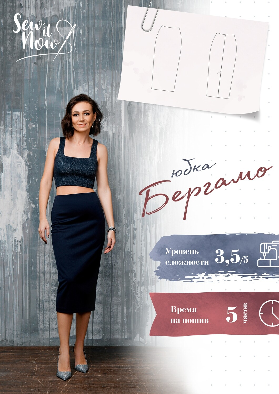 Юбка Бергамо