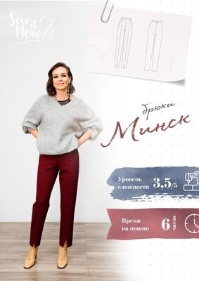 Брюки Минск