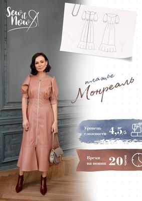 Платье Монреаль