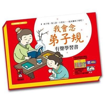 我會念弟子規有聲學習書