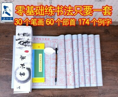添今堂 書法寶  毛笔字帖水写布10件套装 歐陽詢楷書教程 《九成宮》