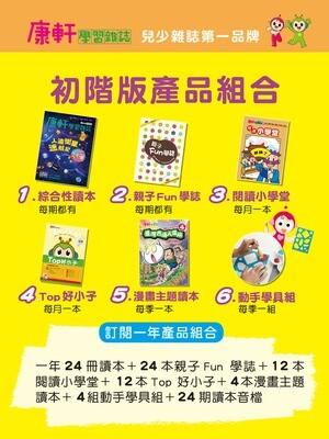 康軒學習雜誌 初階版 (低中年級) 限美國訂購(美國專享-每月附贈輔助CD)