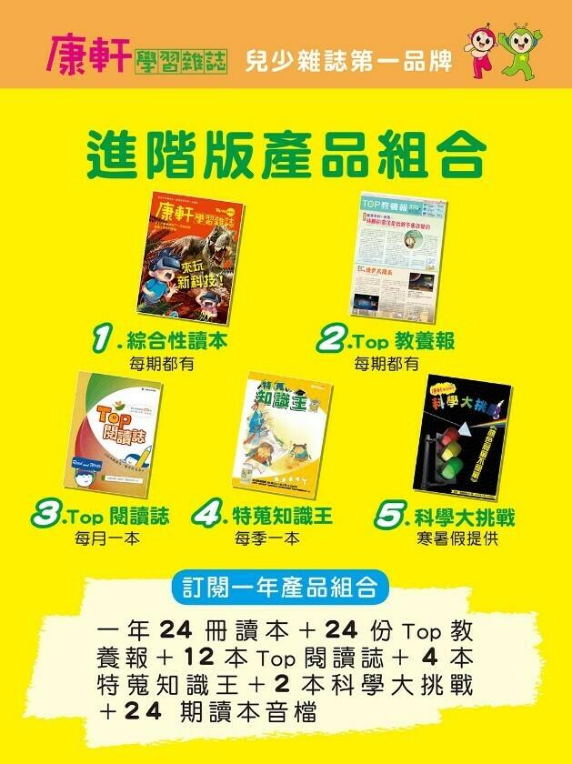 康軒學習雜誌 進階版 限美國訂購(美國專享-每月附贈輔助CD)